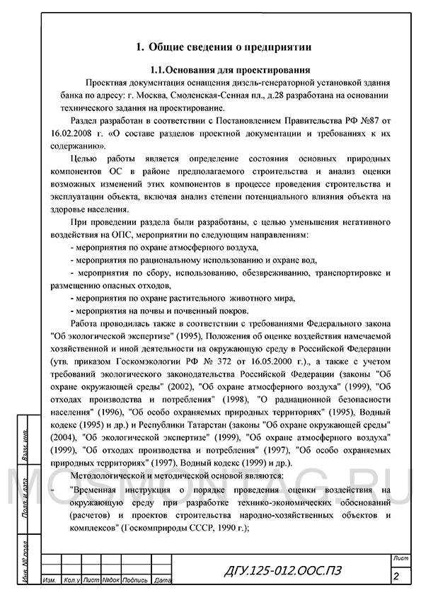 образец общей пояснительной записки по постановлению 87