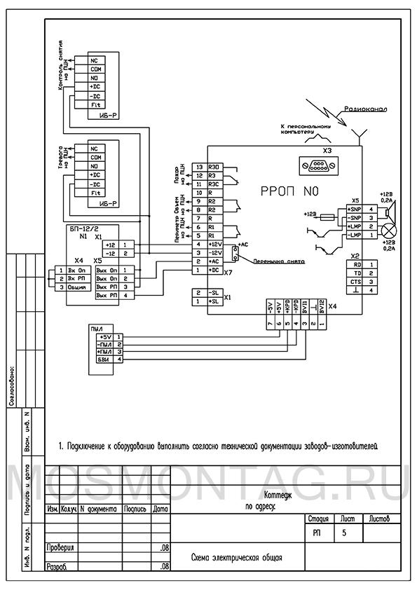 Общая электрическая схема