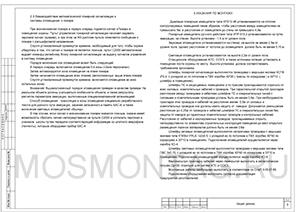 Проектирование и монтаж ДГУ