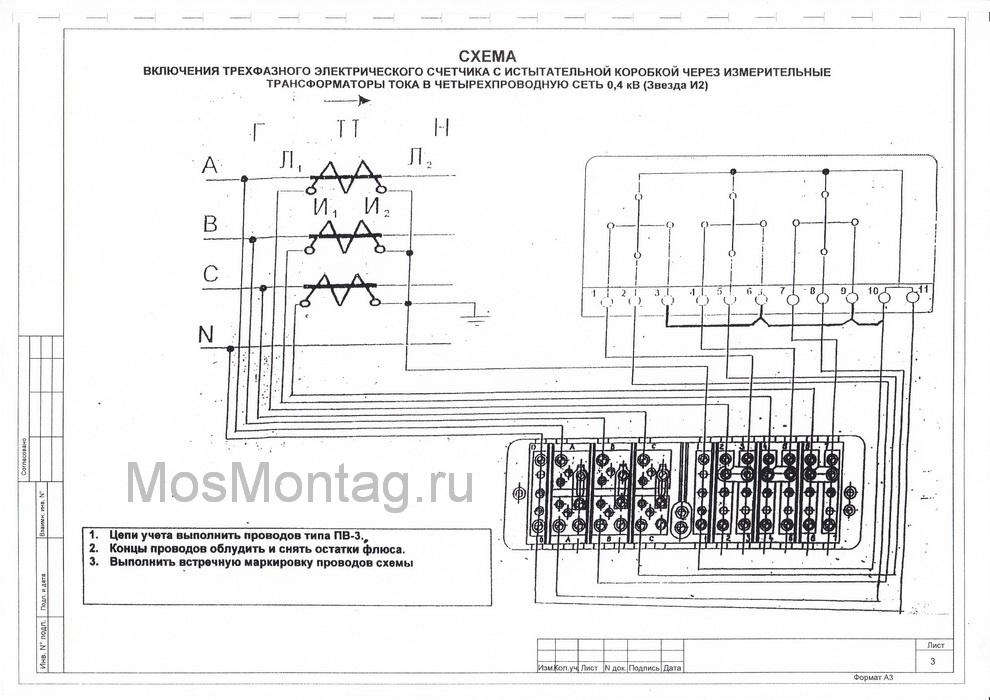 Временное электроснабжение строительного объекта получение ТУ от энергетической компании в Есенинский бульвар