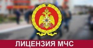 Лицензия МЧС для проекта пожарной сигнализации